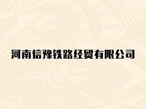河南信豫铁路经贸有限公司