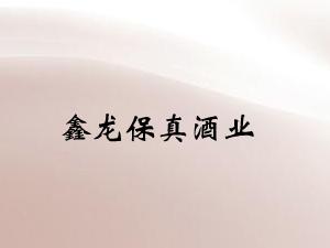 鑫龙保真酒业