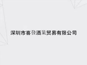 深圳市喜�l酒�I贸易有限公司