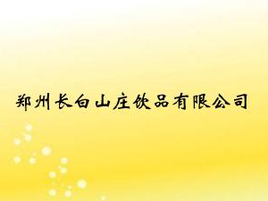 郑州长白山庄饮品有限公司