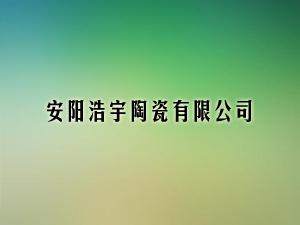 安阳浩宇陶瓷有限公司