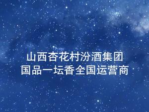 山西杏花村汾酒集团国品一坛香全国运营商