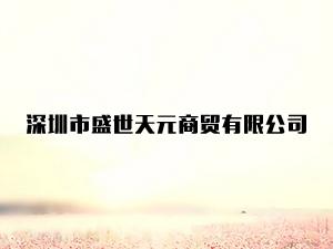 深圳市盛世天元商贸有限公司