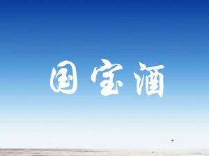 贵州省仁怀市茅台镇国宝酒厂国宝御酒山东招商办