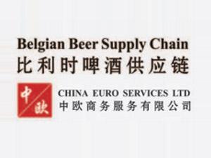 中欧商务比利时啤酒招商部