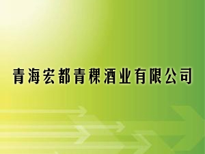 青海宏都青稞酒业有限公司