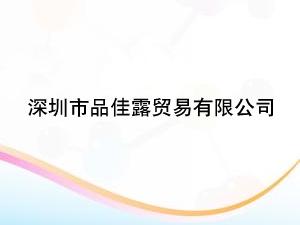深圳市品佳露贸易有限公司