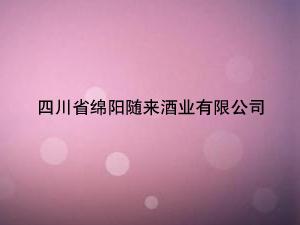 四川省绵阳随来酒业有限公司