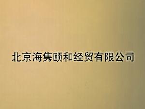 北京海隽颐和经贸有限公司