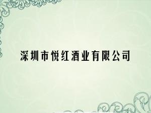 深圳市悦红酒业有限公司