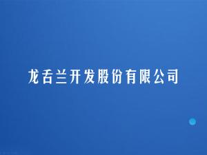龙舌兰开发股份有限公司