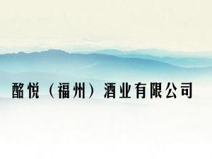 酩悦(福州)酒业有限公司