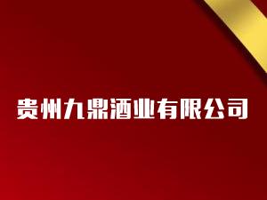 贵州九鼎酒业有限公司