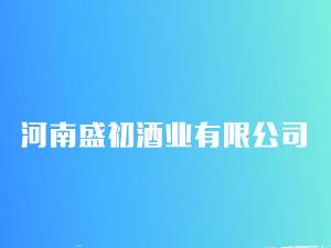 河南盛初酒业有限公司