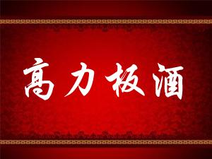 内蒙古高力板制酒有限责任公司