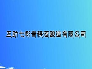 互助七彩青稞酒酿造有限公司