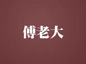 辽宁省闽威商贸有限公司