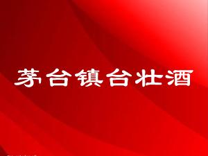 贵州省仁怀市汉御销售有有公司