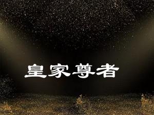 吉林省梅河口市嘉禾酒业有限公司
