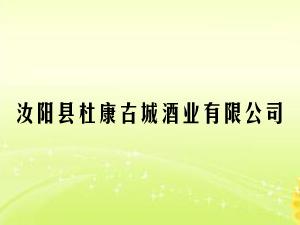 汝阳县杜康古城酒业有限公司