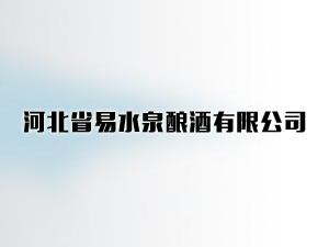 河北省易水泉酿酒有限公司