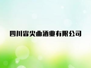 四川省尖曲酒业有限公司