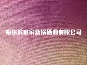 哈尔滨田家烧锅酒业有限公司