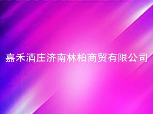 嘉禾酒庄济南林柏商贸有限公司