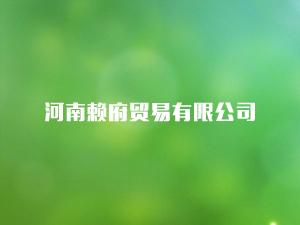 河南赖府贸易有限公司