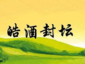 贵州茅台酒厂(集团)循环经济产业投资开发有限公司皓酒封坛系列
