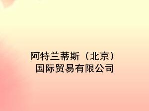 阿特兰蒂斯(北京)国际贸易有限公司