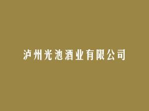 泸州光池酒业有限公司