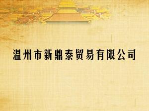 温州市新鼎泰贸易有限公司