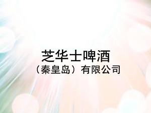 芝华士千赢国际手机版(秦皇岛)有限公司