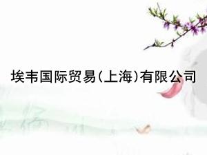 埃韦国际贸易(上海)有限公司