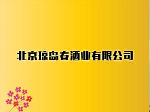 北京琼岛春酒业有限公司