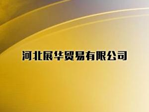河北展华贸易有限公司