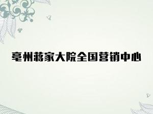 亳州蒋家大院全国营销中心