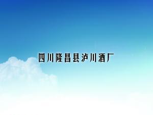 四川隆昌县泸川酒厂