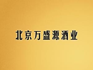 北京万盛源酒业