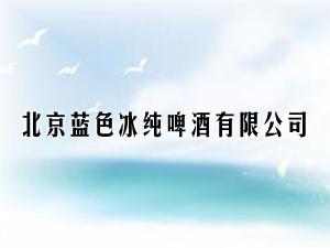 北京蓝色冰纯啤酒有限公司