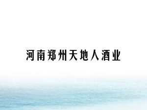 河南郑州天地人酒业