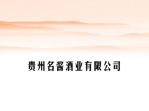 贵州名酱酒业有限公司