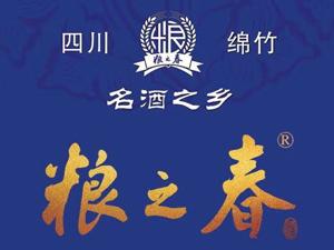 四川・绵竹粮之春酒业有限责任公司