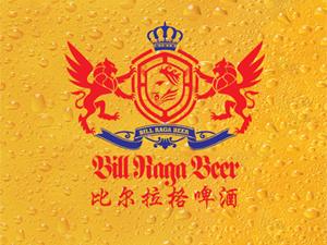 英国比尔拉格啤酒有限公司