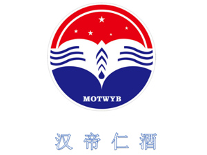 贵州茅台镇汉帝仁酒品牌运营中心