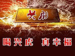 东莞市兴虎生物科技有限公司