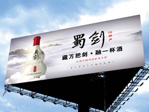 四川省绵竹市蜀剑曲酒厂