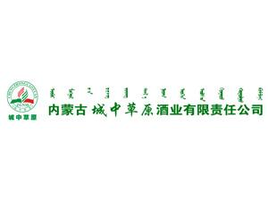 内蒙古城中草原酒业有限责任公司