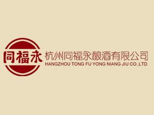 杭州同福永酿酒有限公司